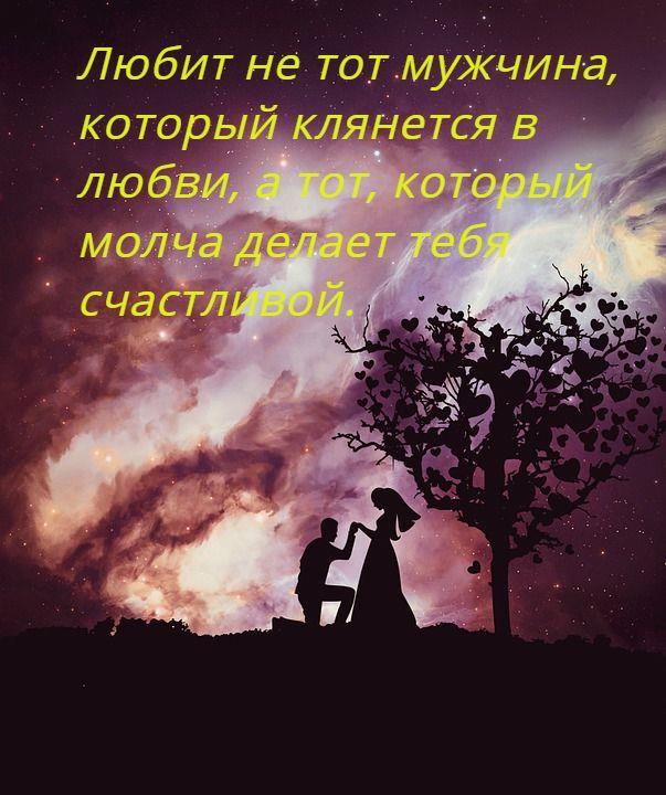 статус про любовь