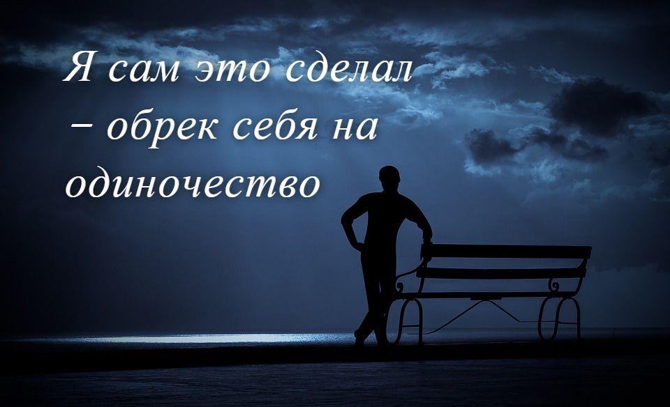 Статус про одиночество парня