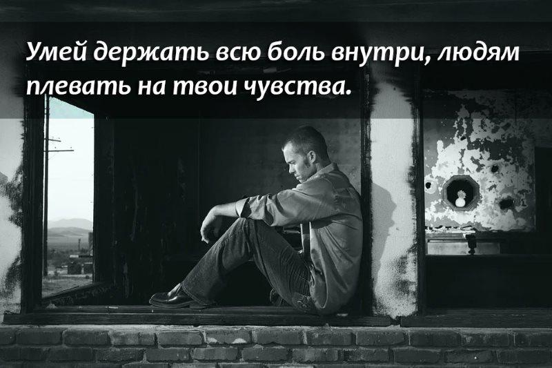 грустный статус со смыслом