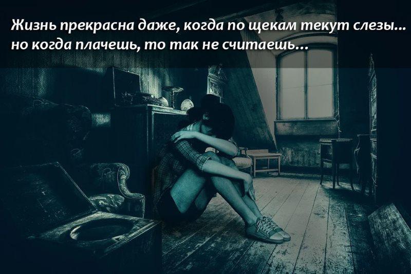 грустный статус про жизнь