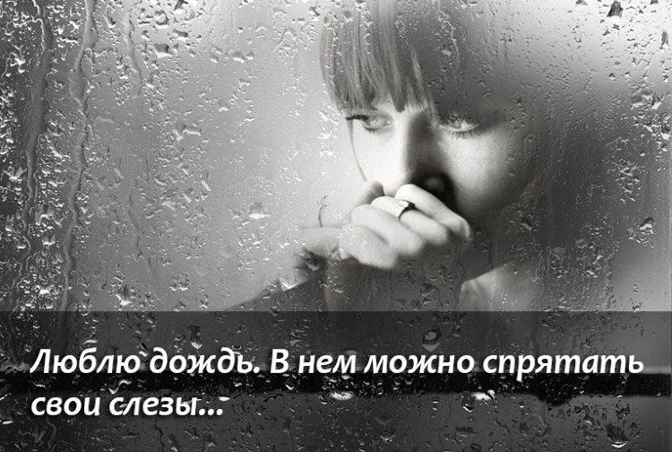 грустный статус про любовь