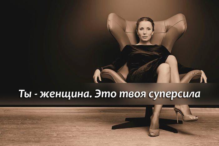 Статус про сильную женщину