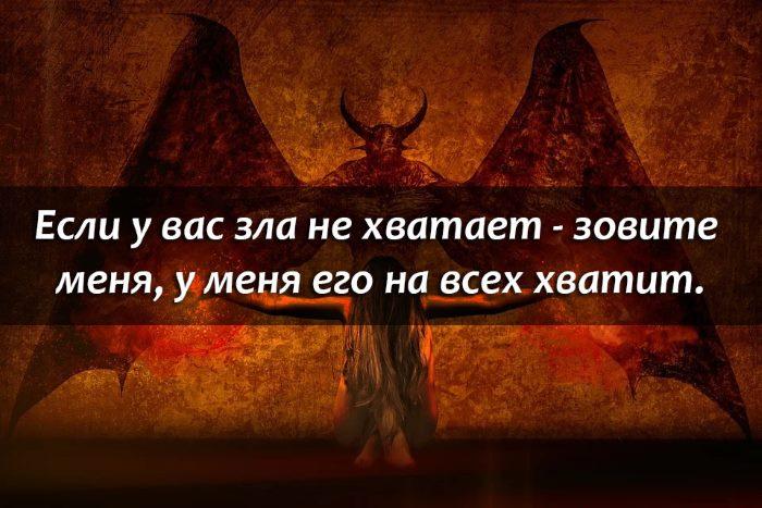 прикольный статус про зло